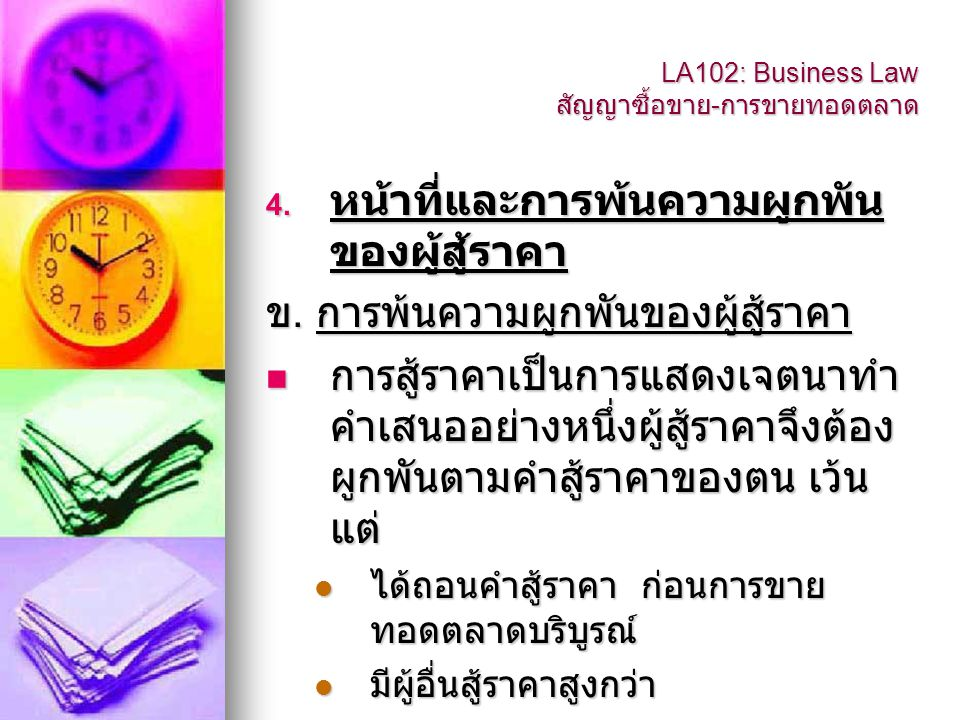 LA102: Business Law สัญญาซื้อขาย - การขายทอดตลาด 5.