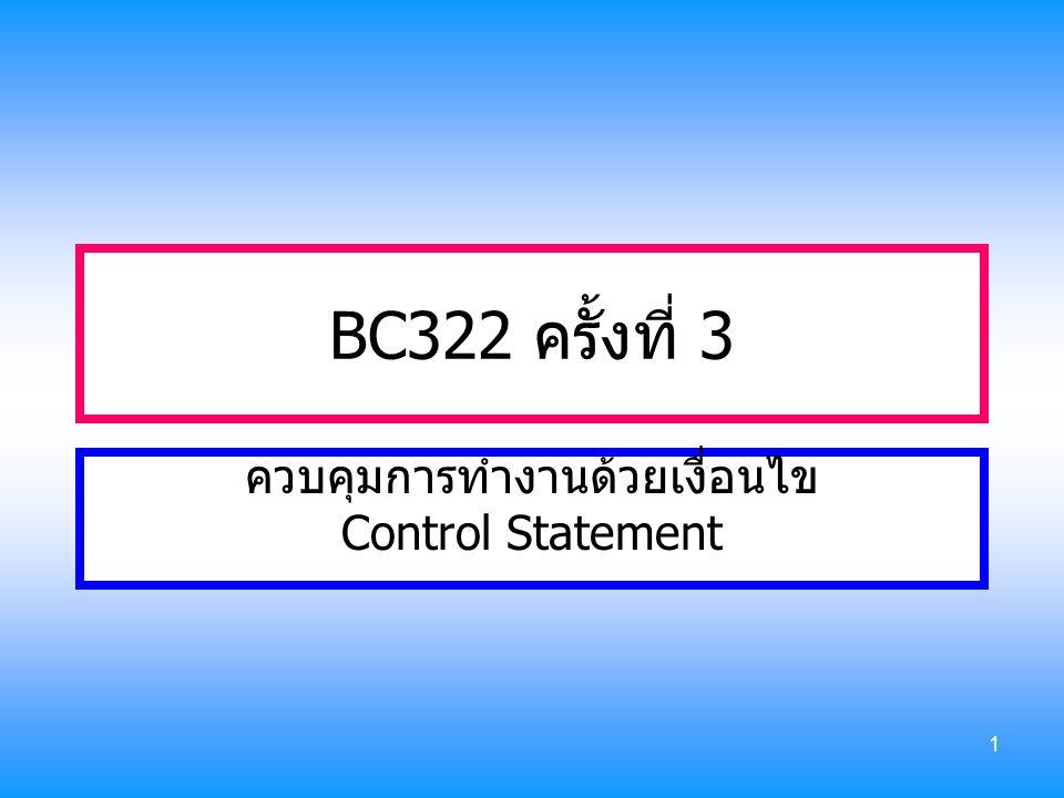 1 ควบคุมการทำงานด้วยเงื่อนไข Control Statement BC322 ครั้งที่ 3