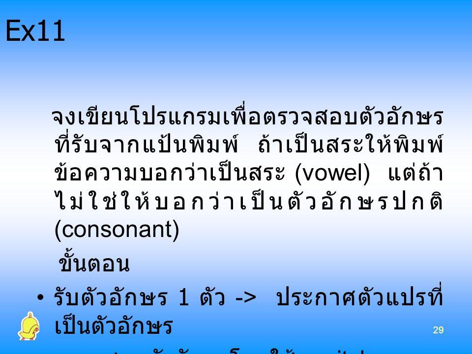 29 จงเขียนโปรแกรมเพื่อตรวจสอบตัวอักษร ที่รับจากแป้นพิมพ์ ถ้าเป็นสระให้พิมพ์ ข้อความบอกว่าเป็นสระ (vowel) แต่ถ้า ไม่ใช่ให้บอกว่าเป็นตัวอักษรปกติ (conso