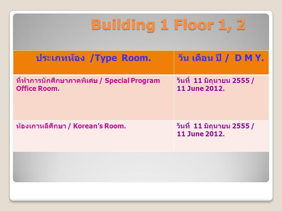 Building 1 Floor 1, 2 ประเภทห้อง /Type Room. วัน เดือน ปี / D M Y. ที่ทำการนักศึกษาภาคพิเศษ / Special Program Office Room. วันที่ 11 มิถุนายน 2555 / 1