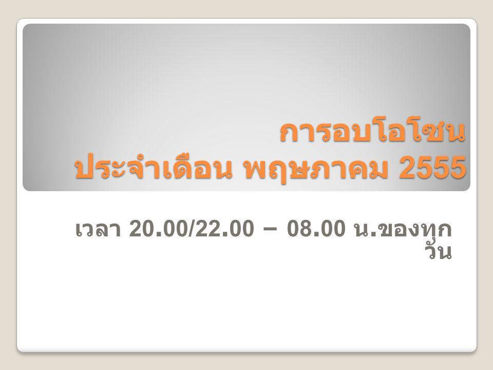 การอบโอโซน ประจำเดือน พฤษภาคม 2555 เวลา 20.00/22.00 – 08.00 น. ของทุก วัน