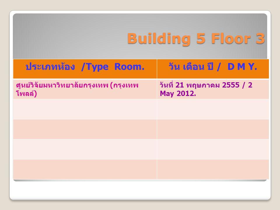 Building 5 Floor 3 ประเภทห้อง /Type Room. วัน เดือน ปี / D M Y.