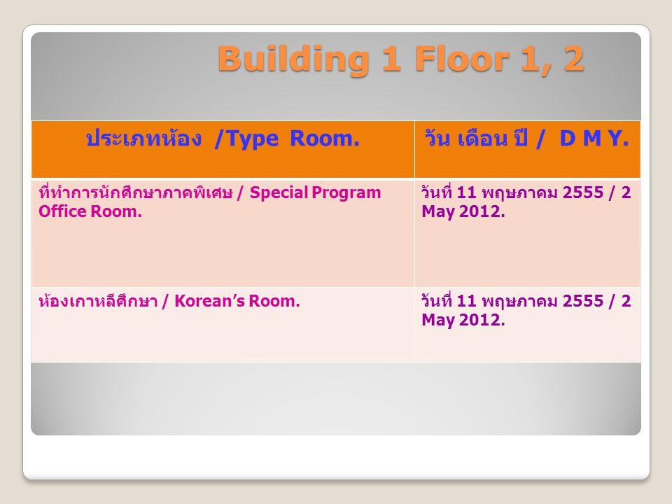 Building 1 Floor 1, 2 ประเภทห้อง /Type Room. วัน เดือน ปี / D M Y. ที่ทำการนักศึกษาภาคพิเศษ / Special Program Office Room. วันที่ 11 พฤษภาคม 2555 / 2