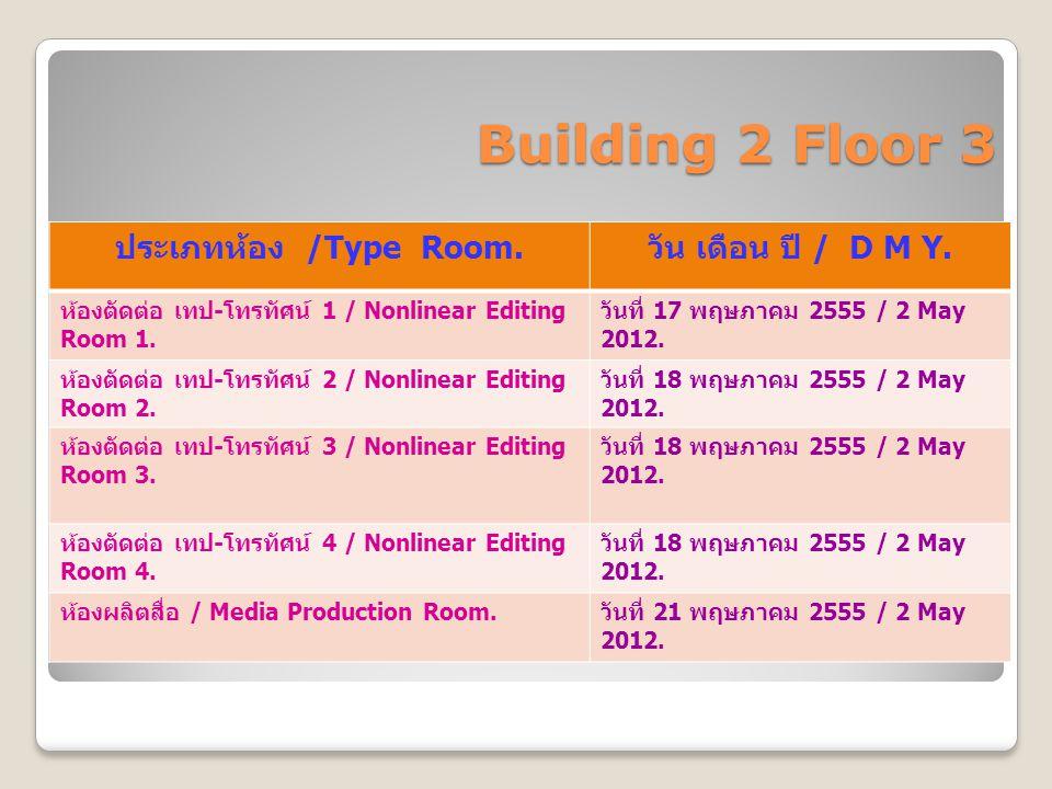 Building 2 Floor 3 ประเภทห้อง /Type Room. วัน เดือน ปี / D M Y. ห้องตัดต่อ เทป - โทรทัศน์ 1 / Nonlinear Editing Room 1. วันที่ 17 พฤษภาคม 2555 / 2 May
