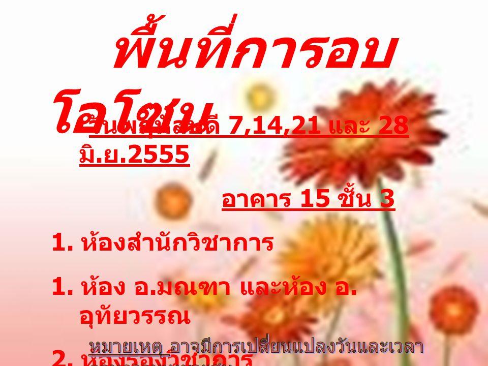 วันพฤหัสบดี 7,14,21 และ 28 มิ. ย.2555 อาคาร 15 ชั้น 3 1.
