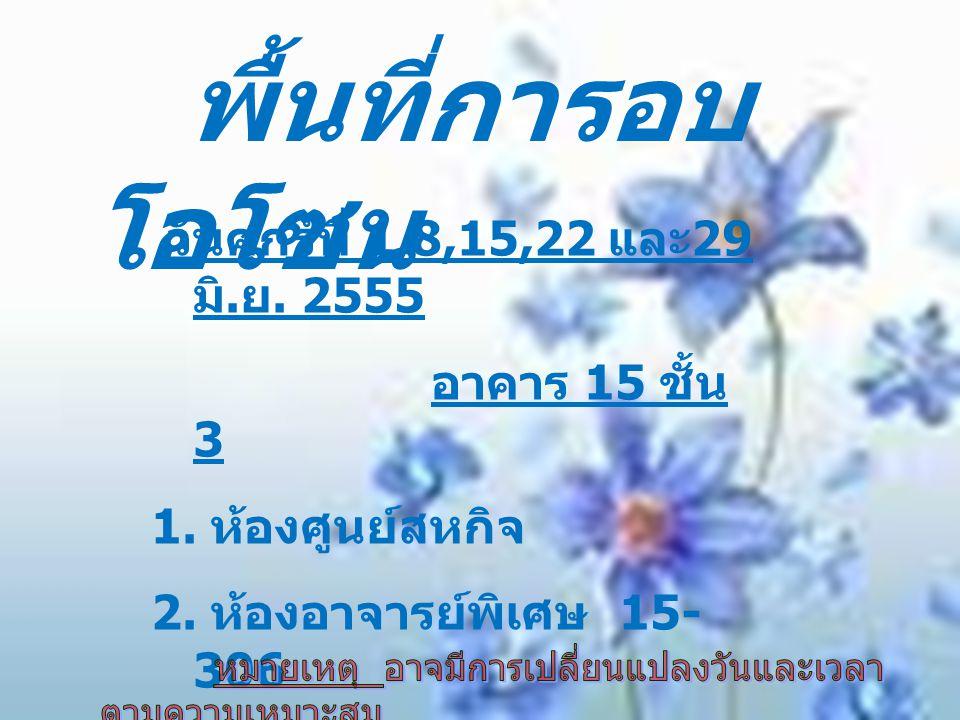 วันศุกร์ที่ 1,8,15,22 และ 29 มิ. ย. 2555 อาคาร 15 ชั้น 3 1.