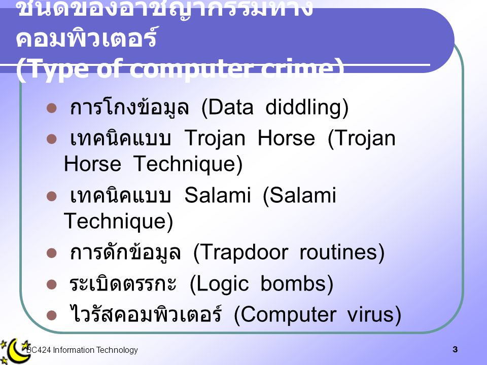 BC424 Information Technology3  การโกงข้อมูล (Data diddling)  เทคนิคแบบ Trojan Horse (Trojan Horse Technique)  เทคนิคแบบ Salami (Salami Technique) 