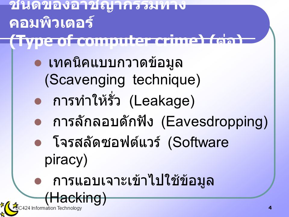 BC424 Information Technology4 ชนิดของอาชญากรรมทาง คอมพิวเตอร์ (Type of computer crime) ( ต่อ )  เทคนิคแบบกวาดข้อมูล (Scavenging technique)  การทำให้
