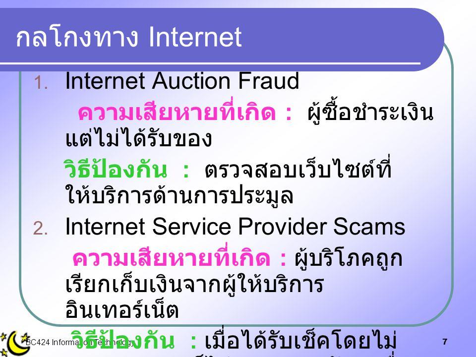 BC424 Information Technology7 กลโกงทาง Internet 1. Internet Auction Fraud ความเสียหายที่เกิด : ผู้ซื้อชำระเงิน แต่ไม่ได้รับของ วิธีป้องกัน : ตรวจสอบเว