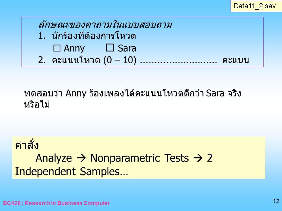 BC428 : Research in Business Computer 12 ลักษณะของคำถามในแบบสอบถาม 1. นักร้องที่ต้องการโหวต  Anny  Sara 2. คะแนนโหวต (0 – 10).......................