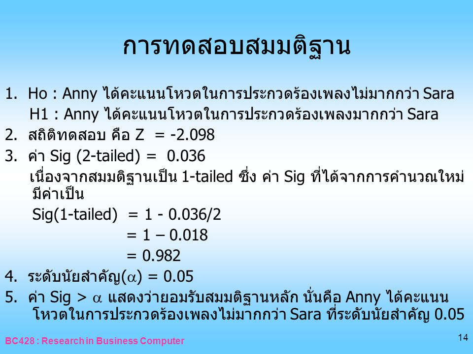 BC428 : Research in Business Computer 14 การทดสอบสมมติฐาน 1.