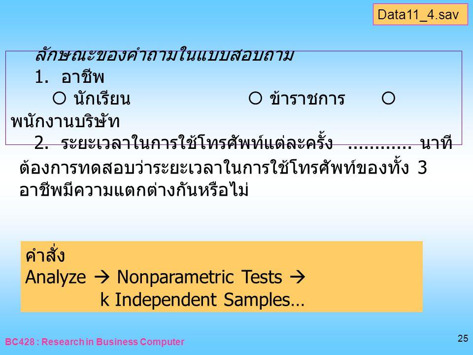 BC428 : Research in Business Computer 25 Data11_4.sav ลักษณะของคำถามในแบบสอบถาม 1. อาชีพ  นักเรียน  ข้าราชการ  พนักงานบริษัท 2. ระยะเวลาในการใช้โทร
