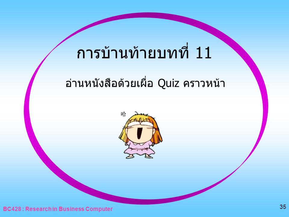 BC428 : Research in Business Computer 35 การบ้านท้ายบทที่ 11 อ่านหนังสือด้วยเผื่อ Quiz คราวหน้า