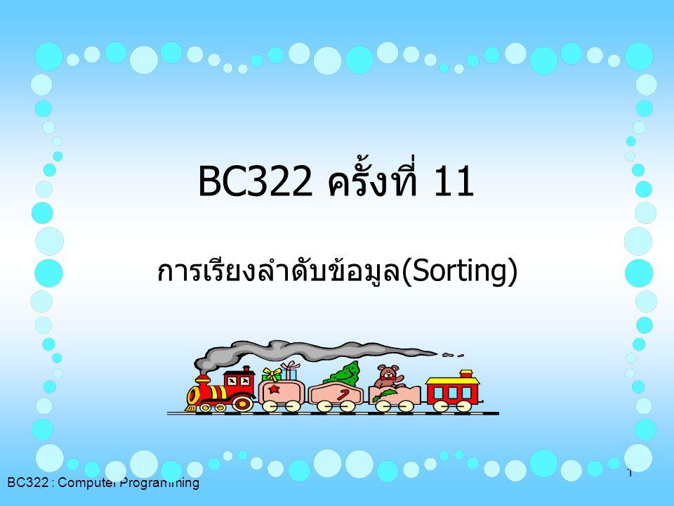 BC322 : Computer Programming 2 การเรียงลำดับ (Sorting) •Bubble sort •Selection sort