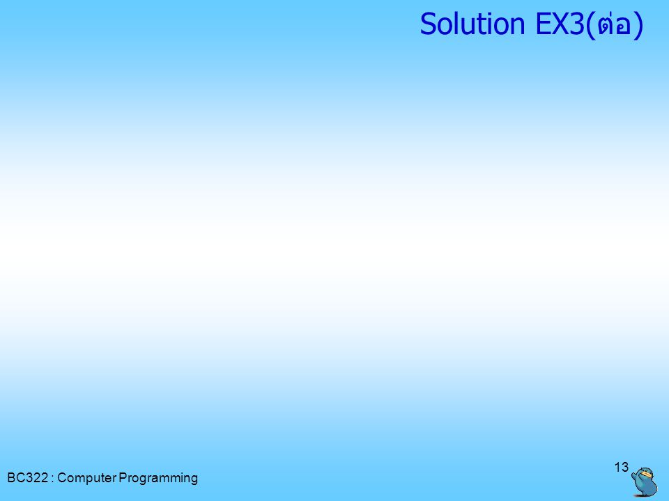 BC322 : Computer Programming 13 Solution EX3(ต่อ)