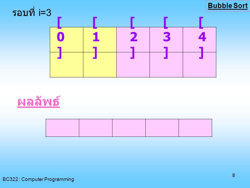 BC322 : Computer Programming 19 [0][0] [1][1] [2][2] [3][3] [4][4] รอบที่ i=3 *** ผลลัพธ์ Selection Sort