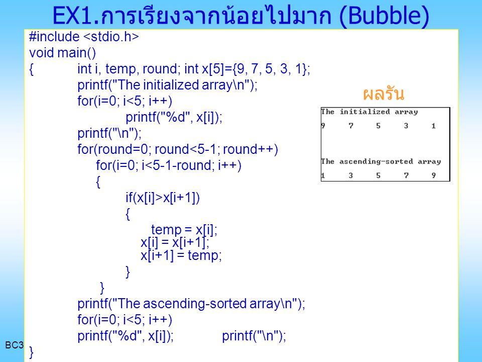 BC322 : Computer Programming 10 EX2.
