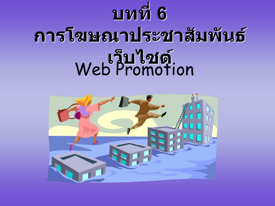บทที่ 6 การโฆษณาประชาสัมพันธ์ เว็บไซต์ Web Promotion
