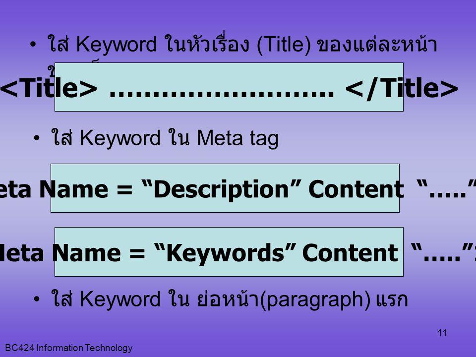 BC424 Information Technology 11 • ใส่ Keyword ในหัวเรื่อง (Title) ของแต่ละหน้า ของเว็บเพจ ……………………..