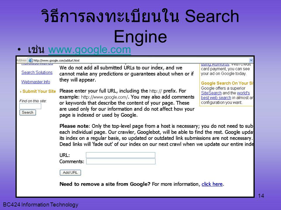 BC424 Information Technology 14 วิธีการลงทะเบียนใน Search Engine • เช่น www.google.comwww.google.com