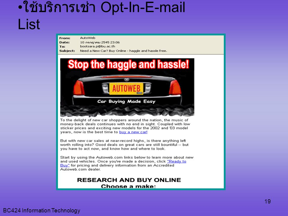 BC424 Information Technology 19 • ใช้บริการเช่า Opt-In-E-mail List