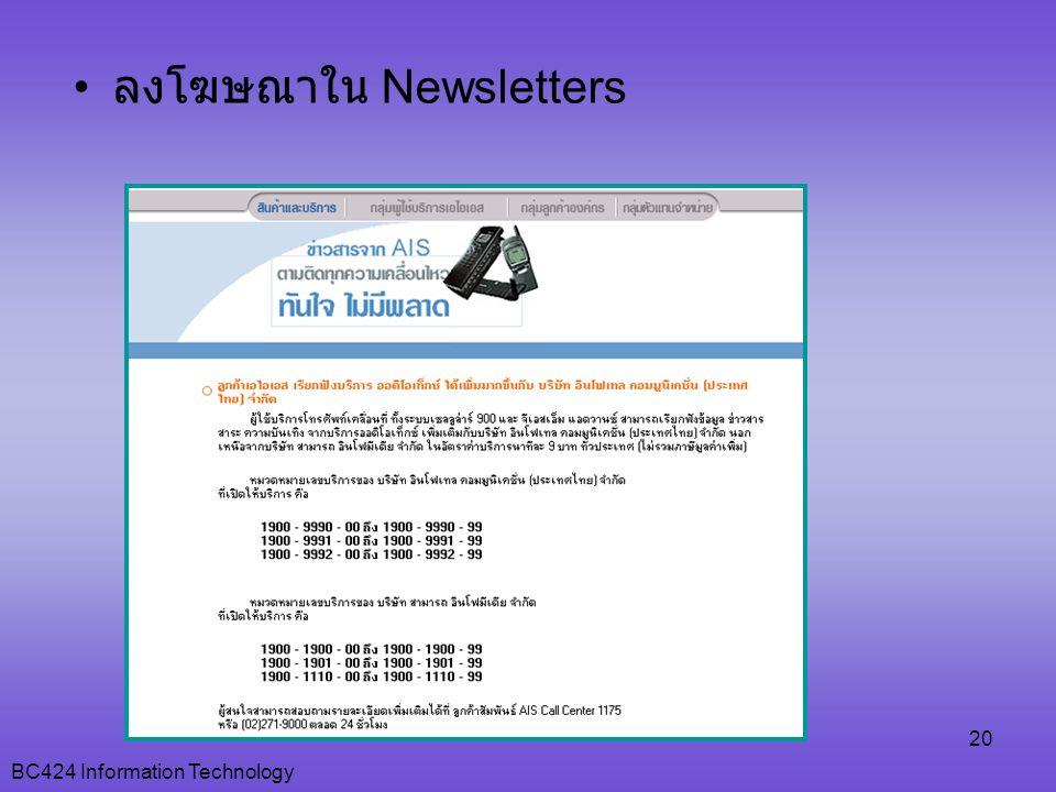 BC424 Information Technology 20 • ลงโฆษณาใน Newsletters