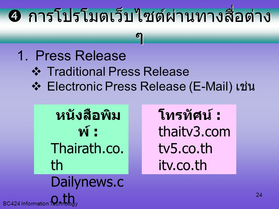 BC424 Information Technology 24  การโปรโมตเว็บไซต์ผ่านทางสื่อต่าง ๆ 1.Press Release  Traditional Press Release  Electronic Press Release (E-Mail) เ