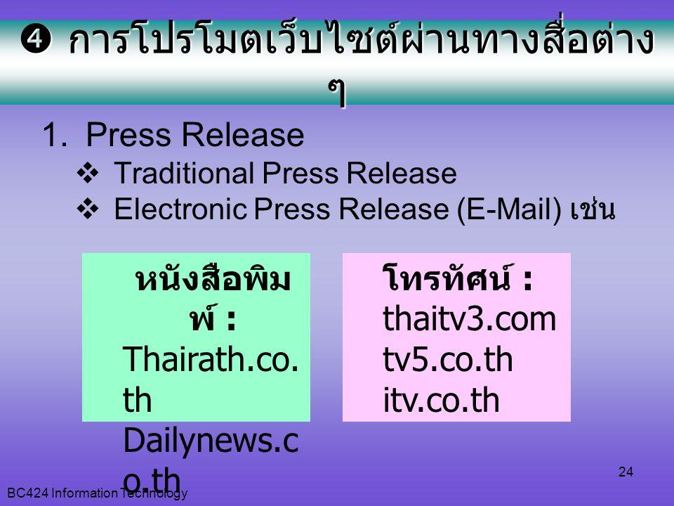 BC424 Information Technology 24  การโปรโมตเว็บไซต์ผ่านทางสื่อต่าง ๆ 1.Press Release  Traditional Press Release  Electronic Press Release (E-Mail) เช่น หนังสือพิม พ์ : Thairath.co.