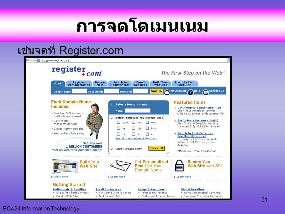 BC424 Information Technology 31 การจดโดเมนเนม เช่นจดที่ Register.com