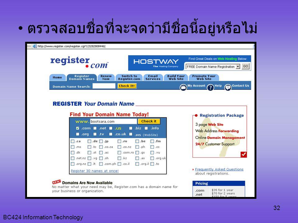 BC424 Information Technology 32 • ตรวจสอบชื่อที่จะจดว่ามีชื่อนี้อยู่หรือไม่