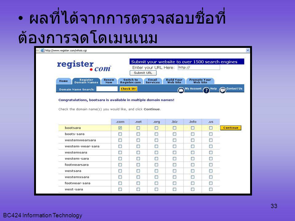 BC424 Information Technology 33 • ผลที่ได้จากการตรวจสอบชื่อที่ ต้องการจดโดเมนเนม