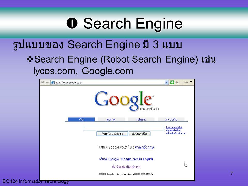 BC424 Information Technology 7  Search Engine รูปแบบของ Search Engine มี 3 แบบ  Search Engine (Robot Search Engine) เช่น lycos.com, Google.com