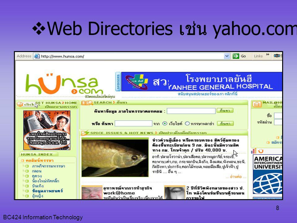 BC424 Information Technology 29  วิธีอื่น ๆ ในการแลก Banner • แลกเปลี่ยนกับ Web ที่มีเนื้อหาสอดคล้องกัน ( โดยคุยกับเจ้าของ Web) • ใช้บริการของ Web ที่มีตัวกลางที่มีระบบ แลกเปลี่ยน Banner