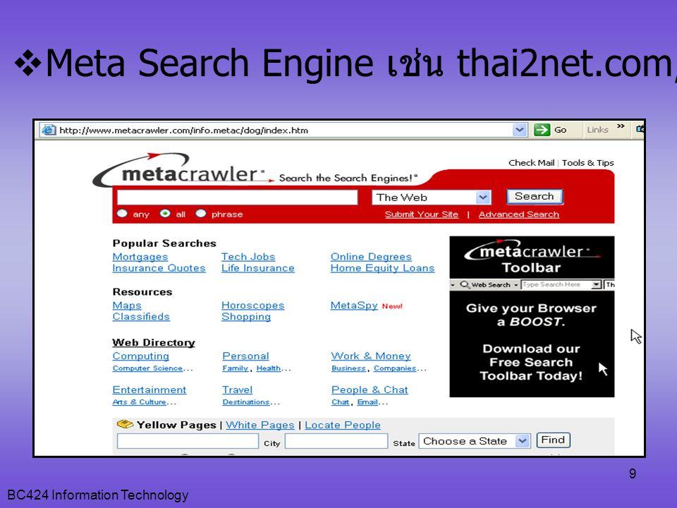 BC424 Information Technology 9  Meta Search Engine เช่น thai2net.com, metacrawler.com