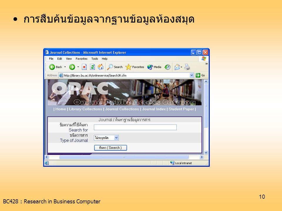 BC428 : Research in Business Computer 11 การบ้าน ทำแบบฝึกหัดท้าย Sheet บทที่ 2