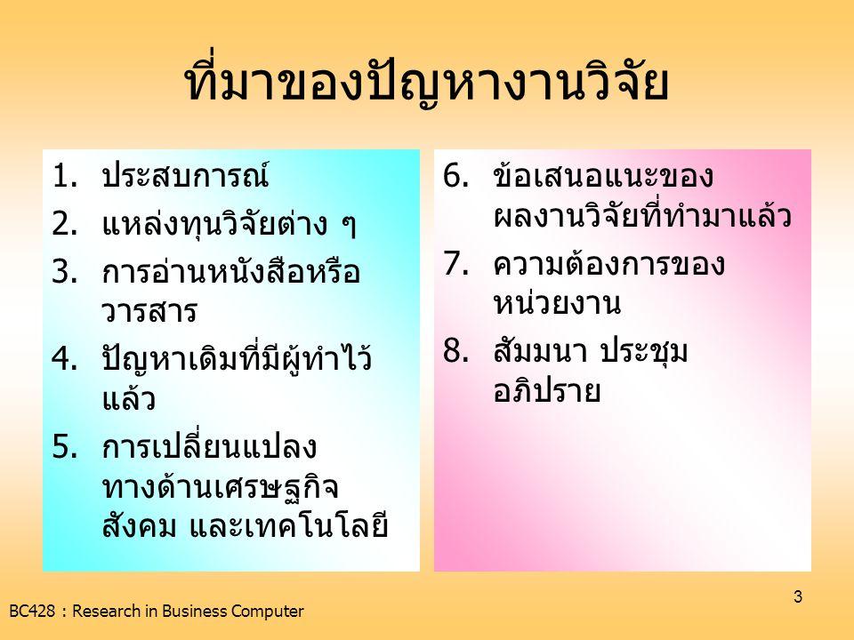 BC428 : Research in Business Computer 4 ข้อผิดพลาดในการเลือกหัวข้อ •จากการเลือกหัวข้อที่กว้างเกินไป •ไม่วางแผนล่วงหน้าก่อนทำวิจัย •เลือกหัวข้อที่ไม่มีความรู้หรือประสบการณ์