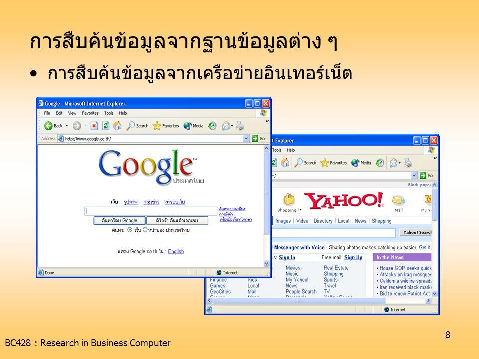BC428 : Research in Business Computer 9 •การสืบค้นข้อมูลจากฐานข้อมูลออนไลน์