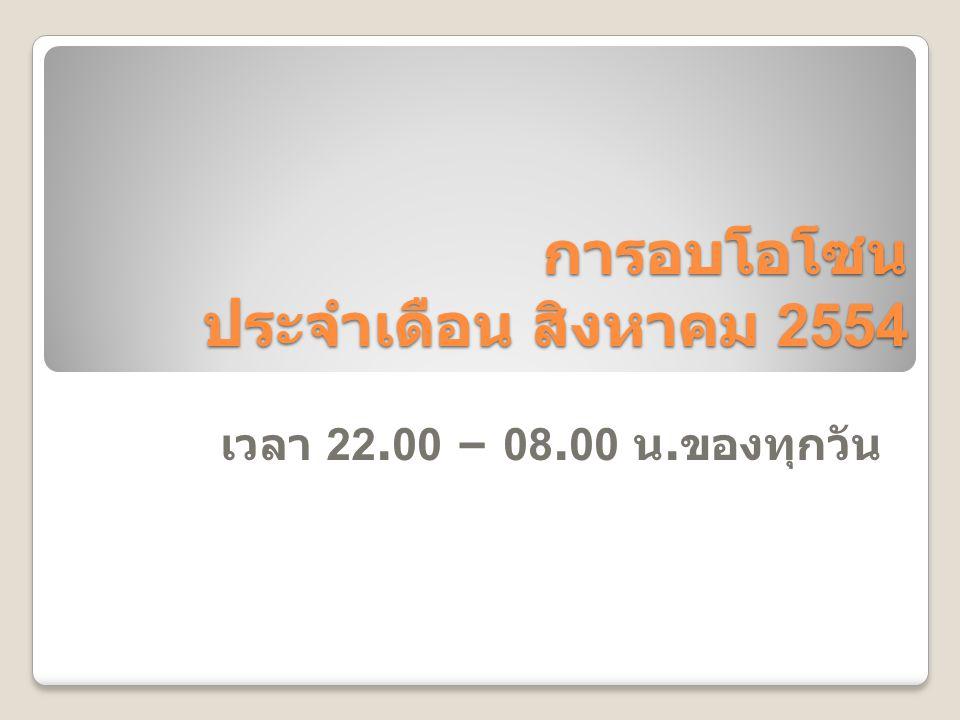 การอบโอโซน ประจำเดือน สิงหาคม 2554 เวลา 22.00 – 08.00 น. ของทุกวัน