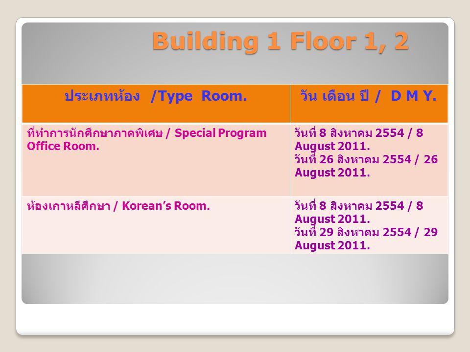 Building 1 Floor 1, 2 ประเภทห้อง /Type Room. วัน เดือน ปี / D M Y. ที่ทำการนักศึกษาภาคพิเศษ / Special Program Office Room. วันที่ 8 สิงหาคม 2554 / 8 A