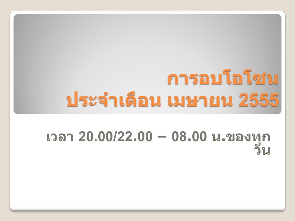 การอบโอโซน ประจำเดือน เมษายน 2555 เวลา 20.00/22.00 – 08.00 น. ของทุก วัน