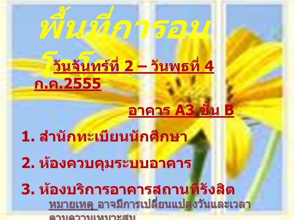 พื้นที่การอบ โอโซน วันพฤหัสบดีที่ 5 – วันเสาร์ที่ 14 กรกฎาคม 2555 อาคาร A3 ชั้น 1 และ 2 1.