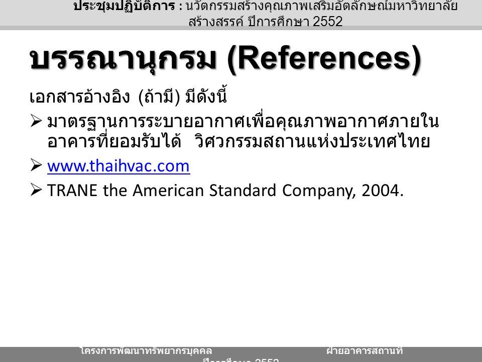 เอกสารอ้างอิง ( ถ้ามี ) มีดังนี้  มาตรฐานการระบายอากาศเพื่อคุณภาพอากาศภายใน อาคารที่ยอมรับได้ วิศวกรรมสถานแห่งประเทศไทย  www.thaihvac.com www.thaihv
