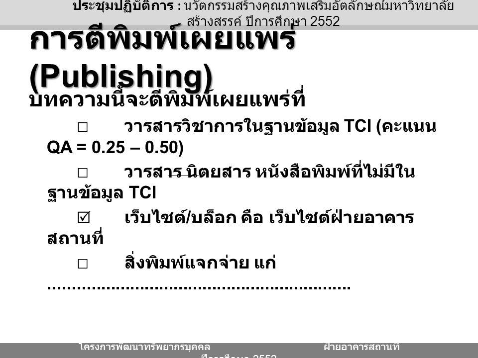 บทความนี้จะตีพิมพ์เผยแพร่ที่  วารสารวิชาการในฐานข้อมูล TCI ( คะแนน QA = 0.25 – 0.50)  วารสาร นิตยสาร หนังสือพิมพ์ที่ไม่มีใน ฐานข้อมูล TCI  เว็บไซต์