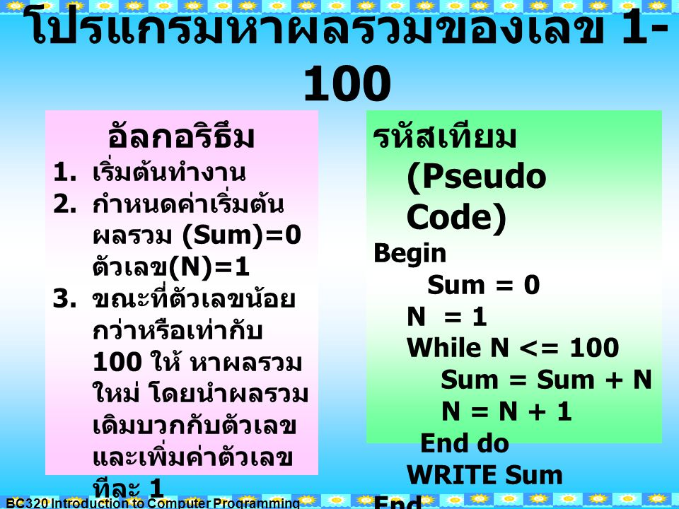 BC320 Introduction to Computer Programming อัลกอริธึม 1.