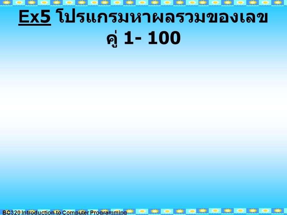 BC320 Introduction to Computer Programming Ex5 โปรแกรมหาผลรวมของเลข คู่ 1- 100