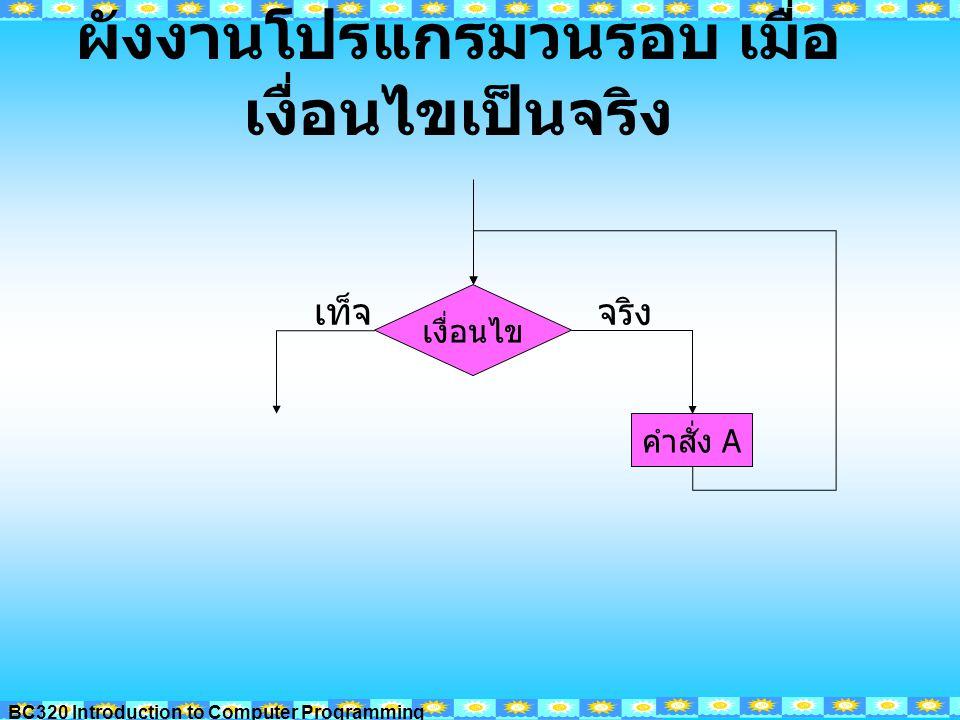 BC320 Introduction to Computer Programming Ex8 จงเขียนโปรแกรมเพื่อรับค่าส่วนสูงของเพื่อน ใน Section (จำนวน 80 คน) แล้วคำนวณหา น้ำหนักเฉลี่ย