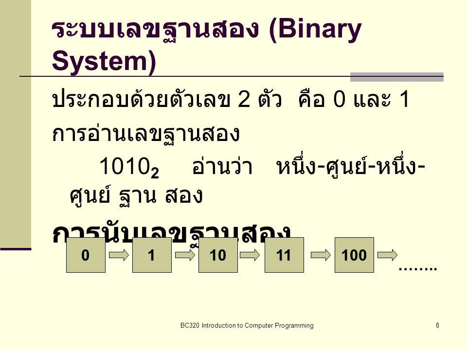8 ระบบเลขฐานสอง (Binary System) ประกอบด้วยตัวเลข 2 ตัว คือ 0 และ 1 การอ่านเลขฐานสอง 1010 2 อ่านว่า หนึ่ง - ศูนย์ - หนึ่ง - ศูนย์ ฐาน สอง การนับเลขฐานส