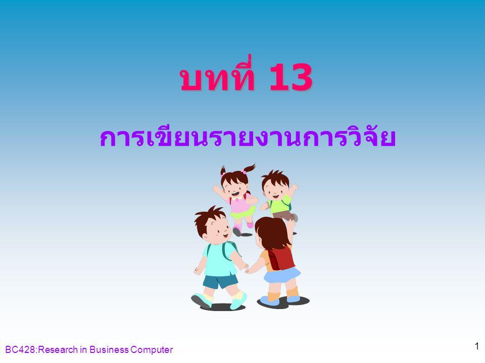 BC428:Research in Business Computer 12 แบบฟอร์มการเขียนบทคัดย่อภาษาไทย บทคัดย่อ ชื่อเรื่อง …………………… ชื่อผู้วิจัย.............................