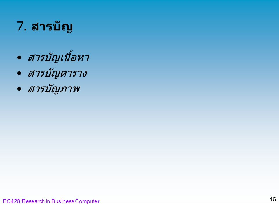 BC428:Research in Business Computer 16 7. สารบัญ •สารบัญเนื้อหา •สารบัญตาราง •สารบัญภาพ