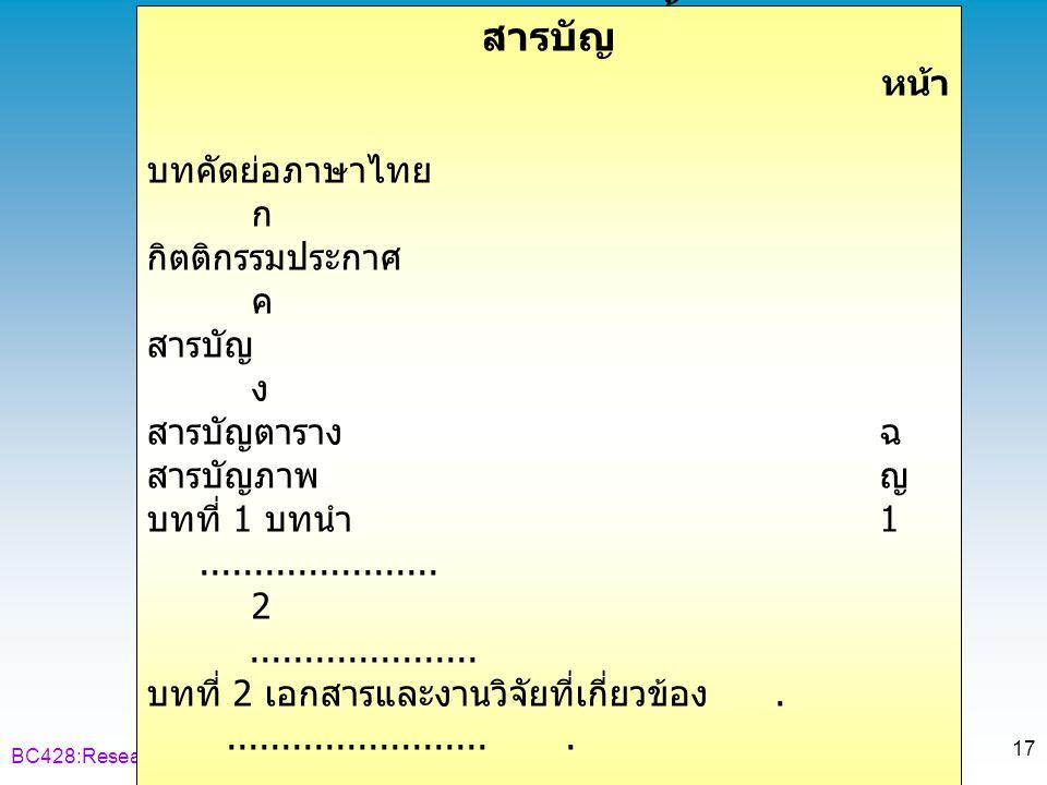 BC428:Research in Business Computer 17 ตัวอย่างสารบัญเนื้อหา สารบัญ หน้า บทคัดย่อภาษาไทย ก กิตติกรรมประกาศ ค สารบัญ ง สารบัญตารางฉ สารบัญภาพญ บทที่ 1 บทนำ 1......................